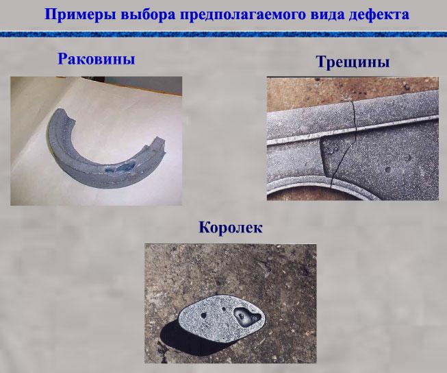 Дефекты отливок, полученных методом литья.