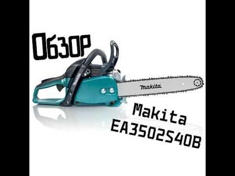 Обзор полупрофессиональной бензопилы makita ea3203s40b