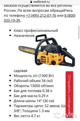 Бензопилы partner (партнер) 350