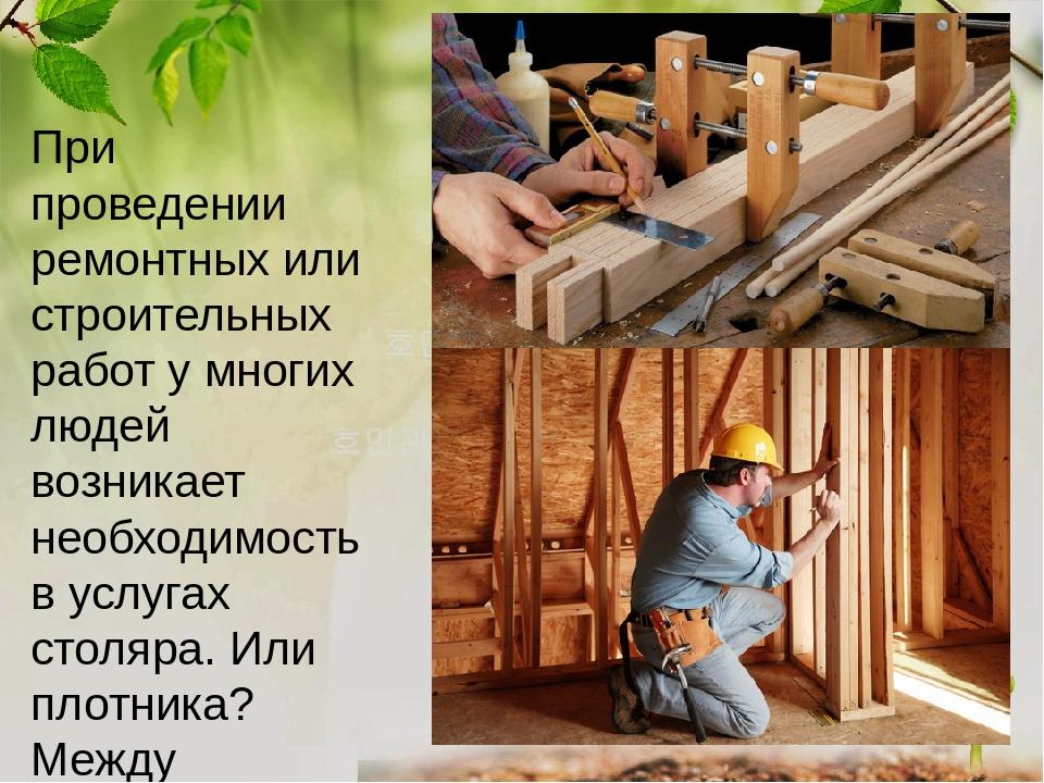 Рабочее досье: плотник