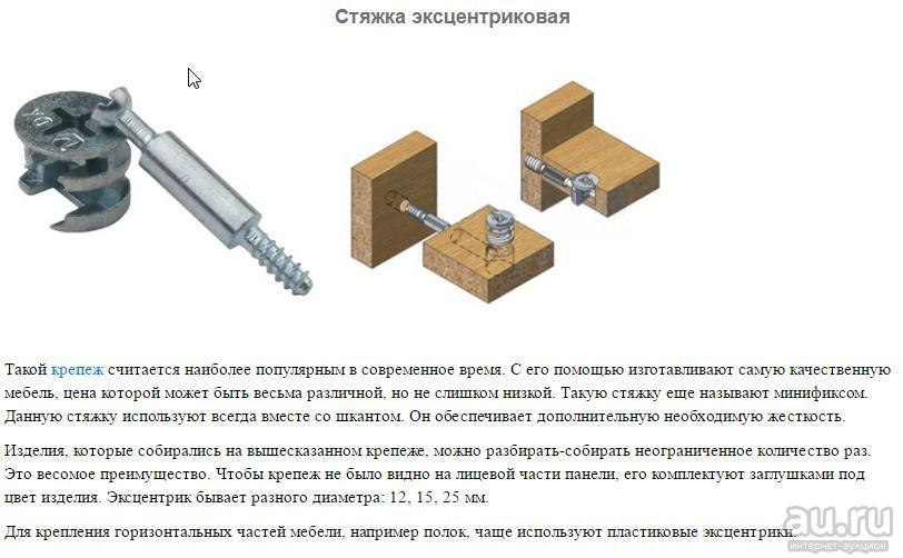 Стяжка мебельная межсекционная, все о ее использовании и нюансах