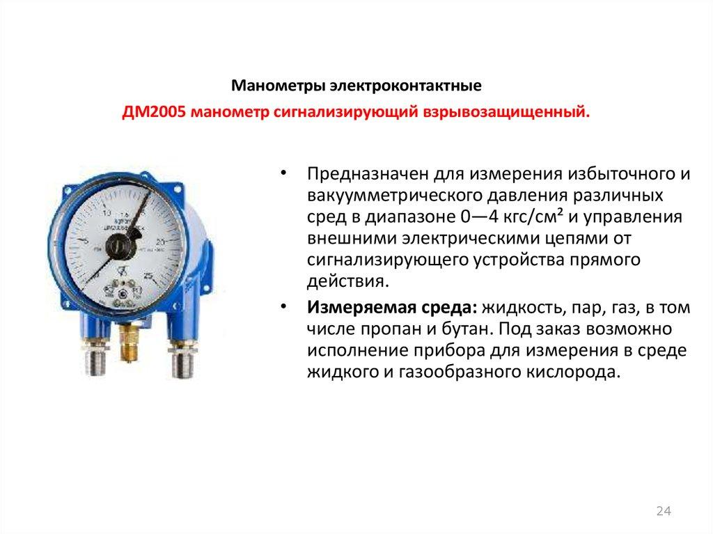 Измерение давления и температуры воды. манометры. термометры.