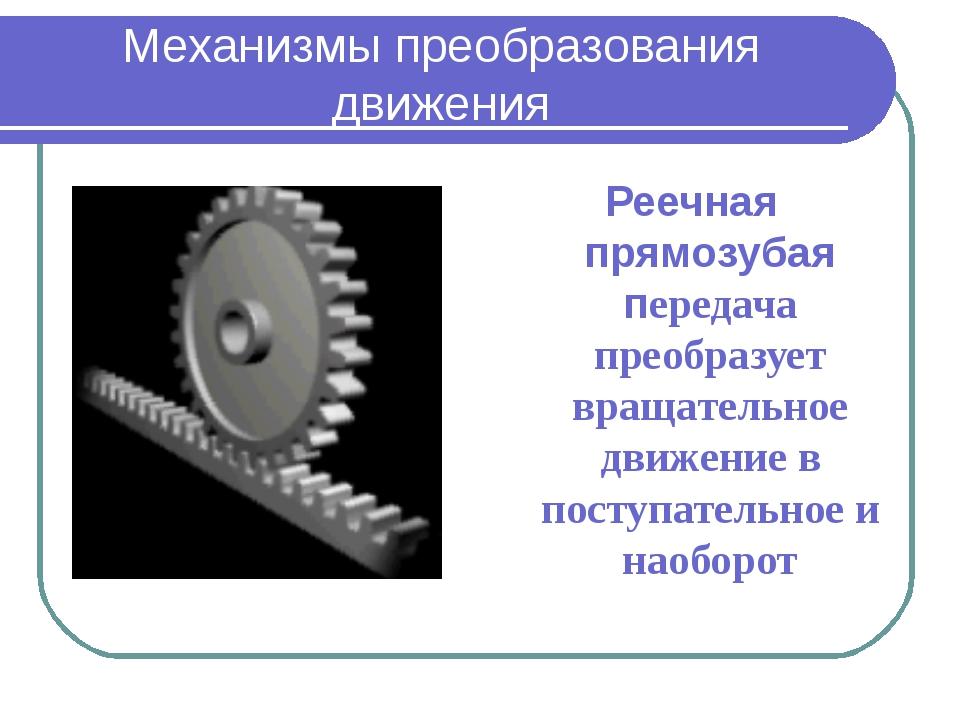 Механические передачи.