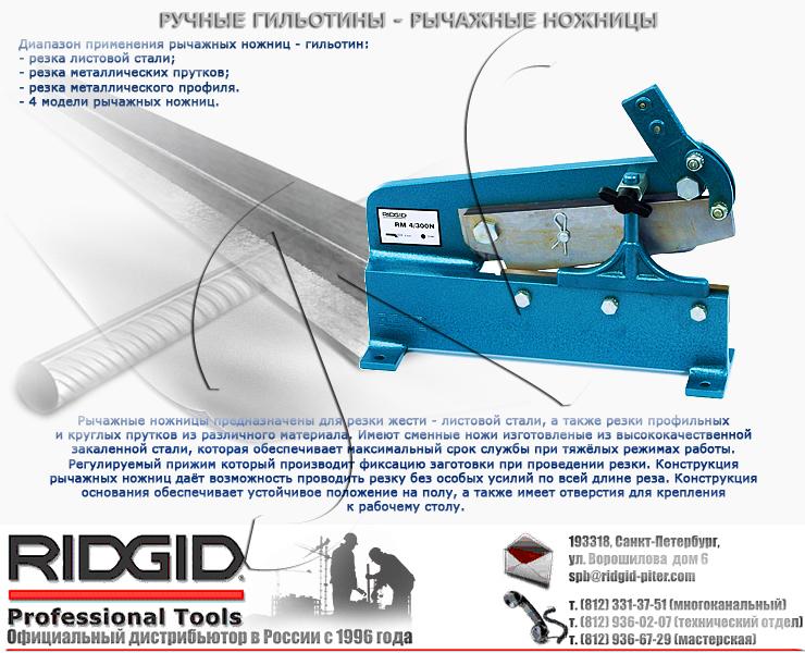 Гильотинные ножницы по металлу: виды и характеристики