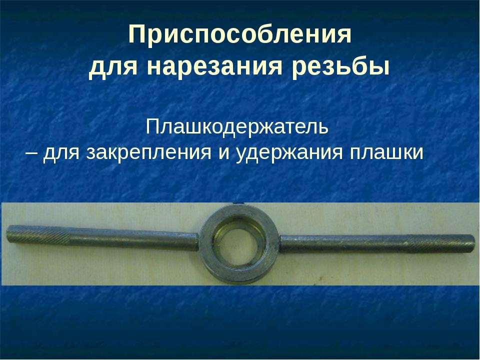 Нарезка резьбы на водопроводной трубе: инструменты, подготовка и способы
