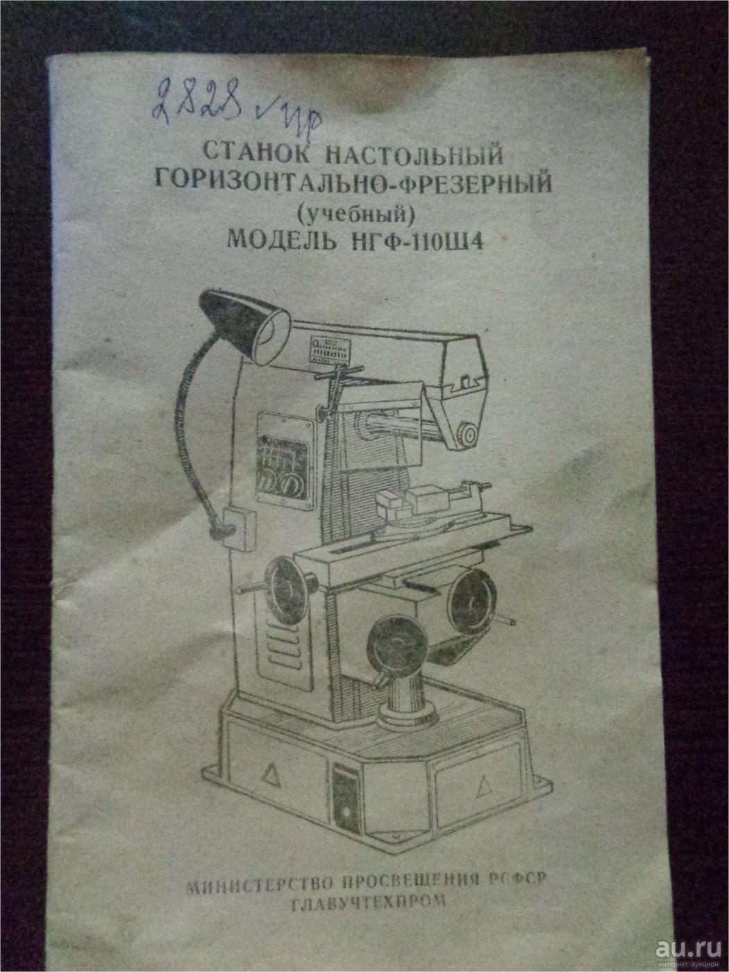 Фрезерный станок нгф-110: технические характеристики, схемы