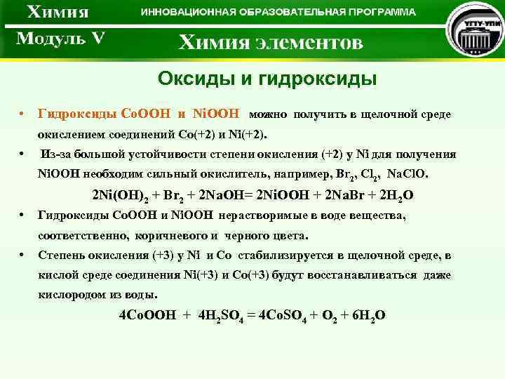 Ниобий № 41 химический элемент