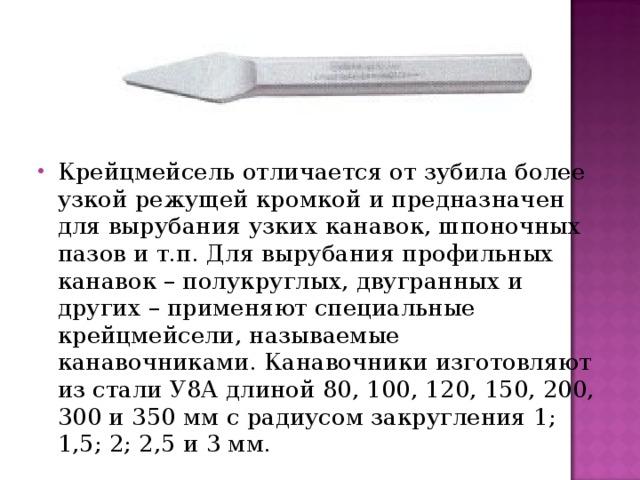 Рубка металла цель и назначение слесарной рубки. ударные инструменты какой режущий инструмент применяют при рубке металла