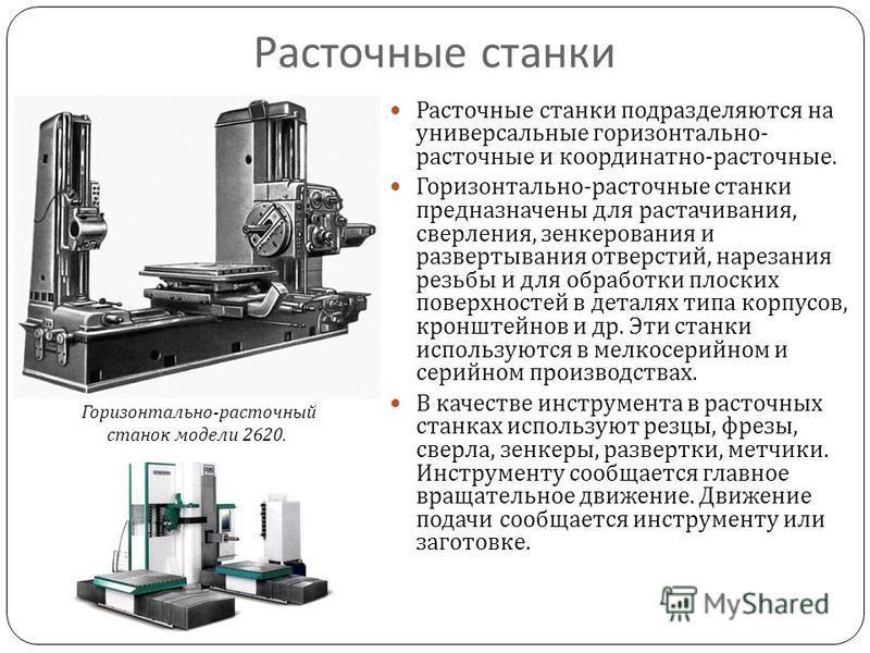 Вертикально-расточные станки для ремонта блока цилиндров