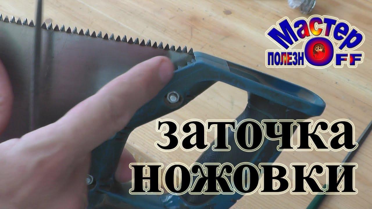 Как заточить ножовку по дереву в домашних условиях