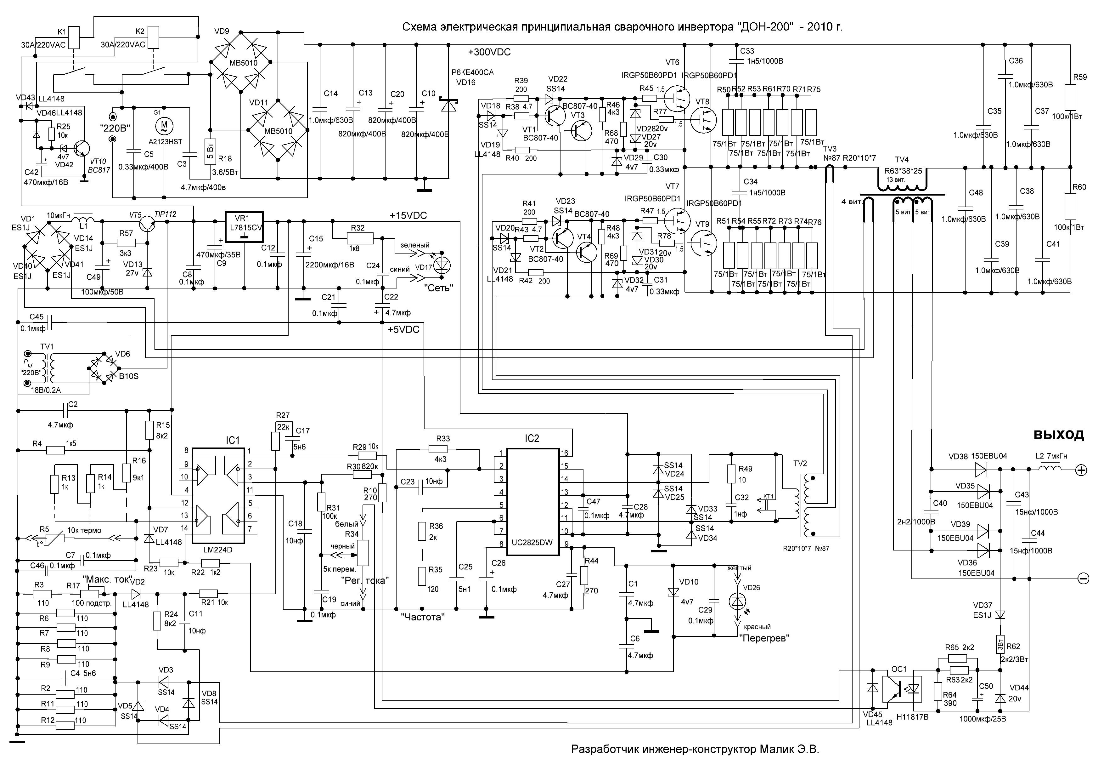 Принцип работы сварочного инвертора с пояснениями на схеме преобразователя