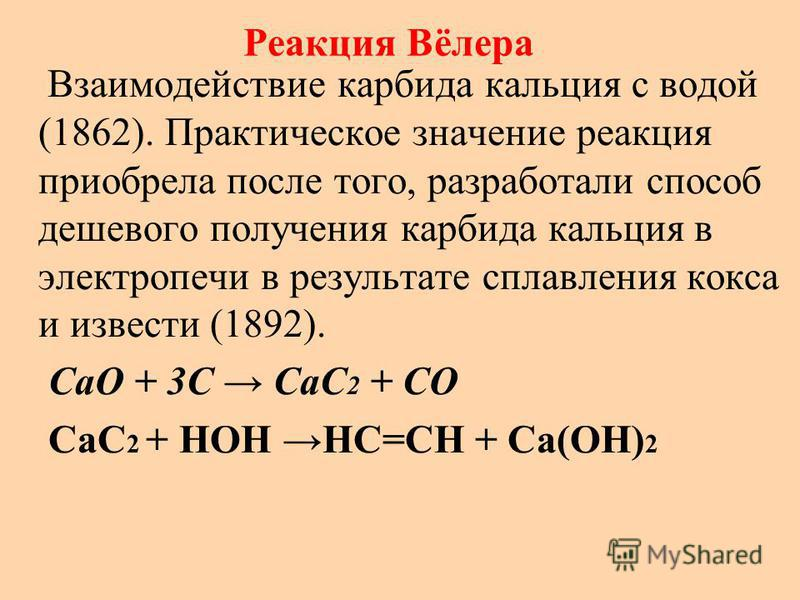 Карбид кальция: формула, реакция с водой (гидролиз), получение и хранение   сварка и сварщик