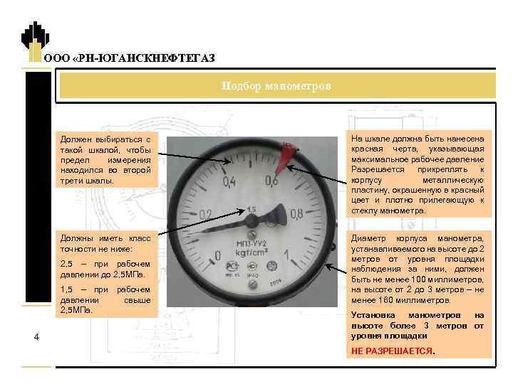 Шкала давления на манометре | авто брянск