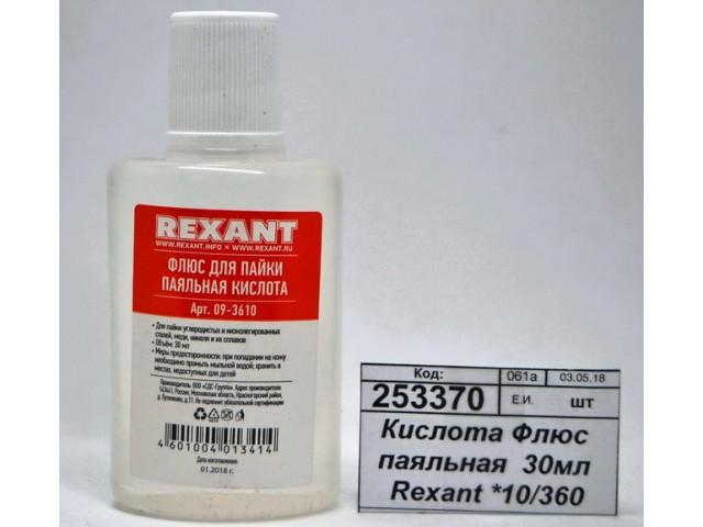 Полезные для пайки свойства ортофосфорной кислоты