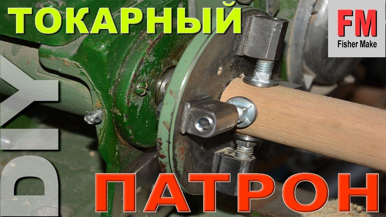 Самодельный токарный патрон по металлу своими руками – самодельный токарный станок по металлу своими руками: инстукция