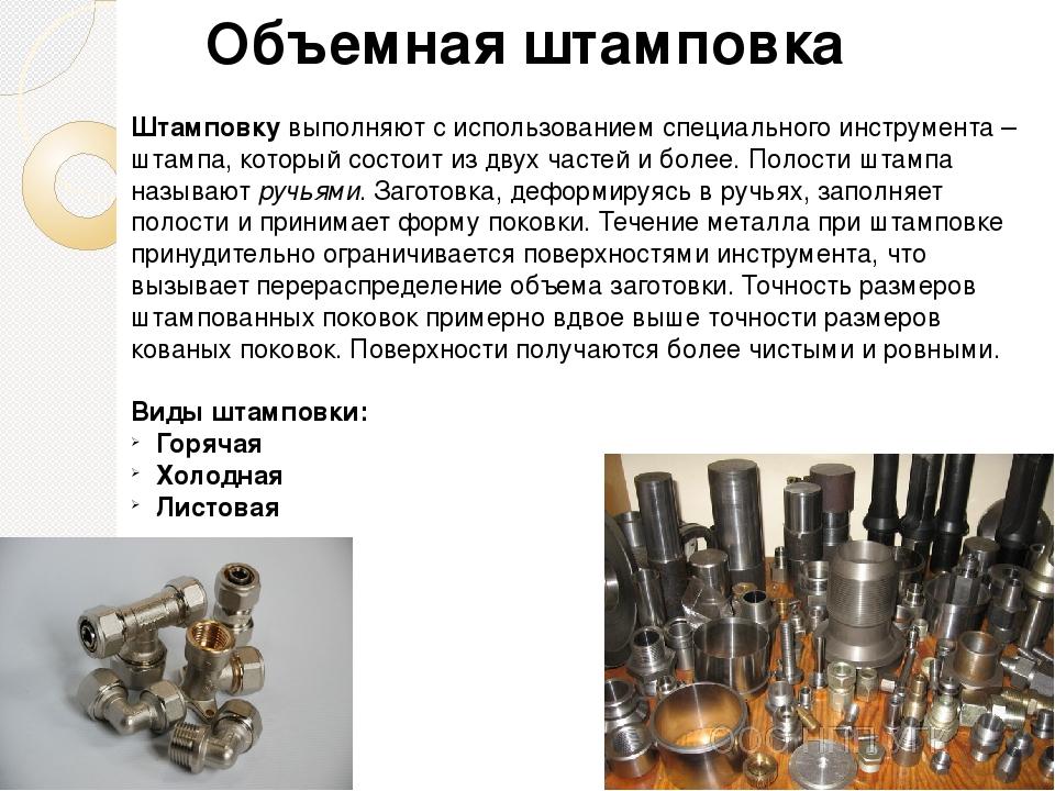 Особенности технологии горячей объемной штамповки