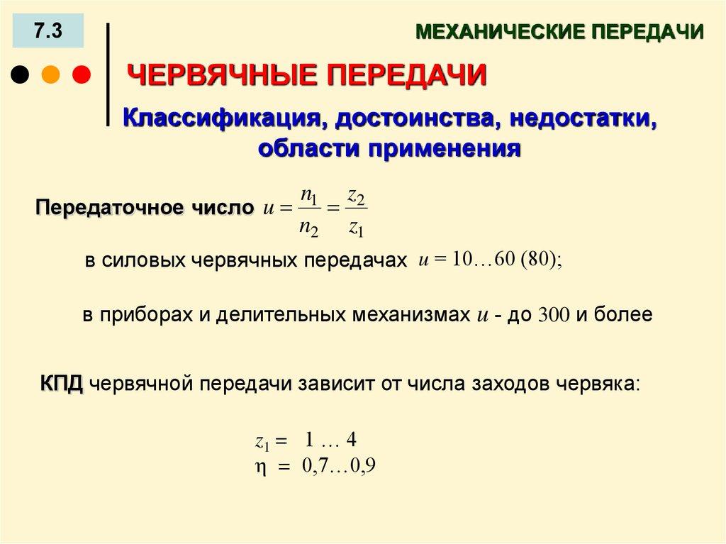 Передаточное число