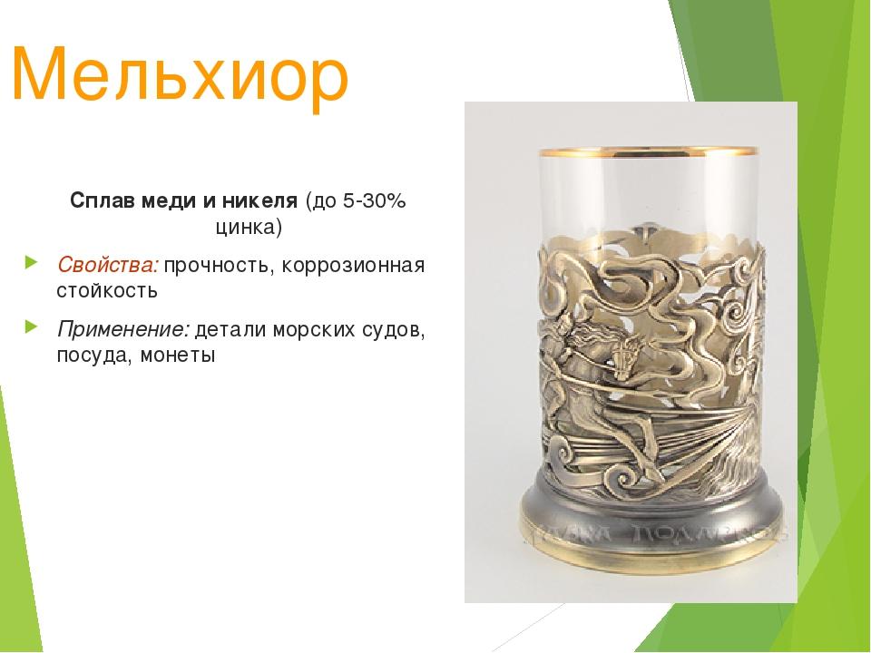 Мельхиор: состав сплава и свойства, состав в столовых приборах, формула сплава, что это за металл