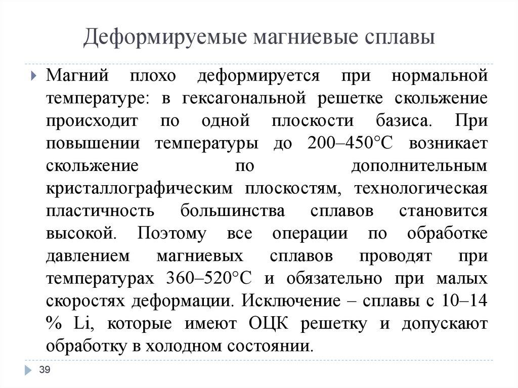 Магний и его сплавы :: металлургия: образование, работа, бизнес :: markmet.ru