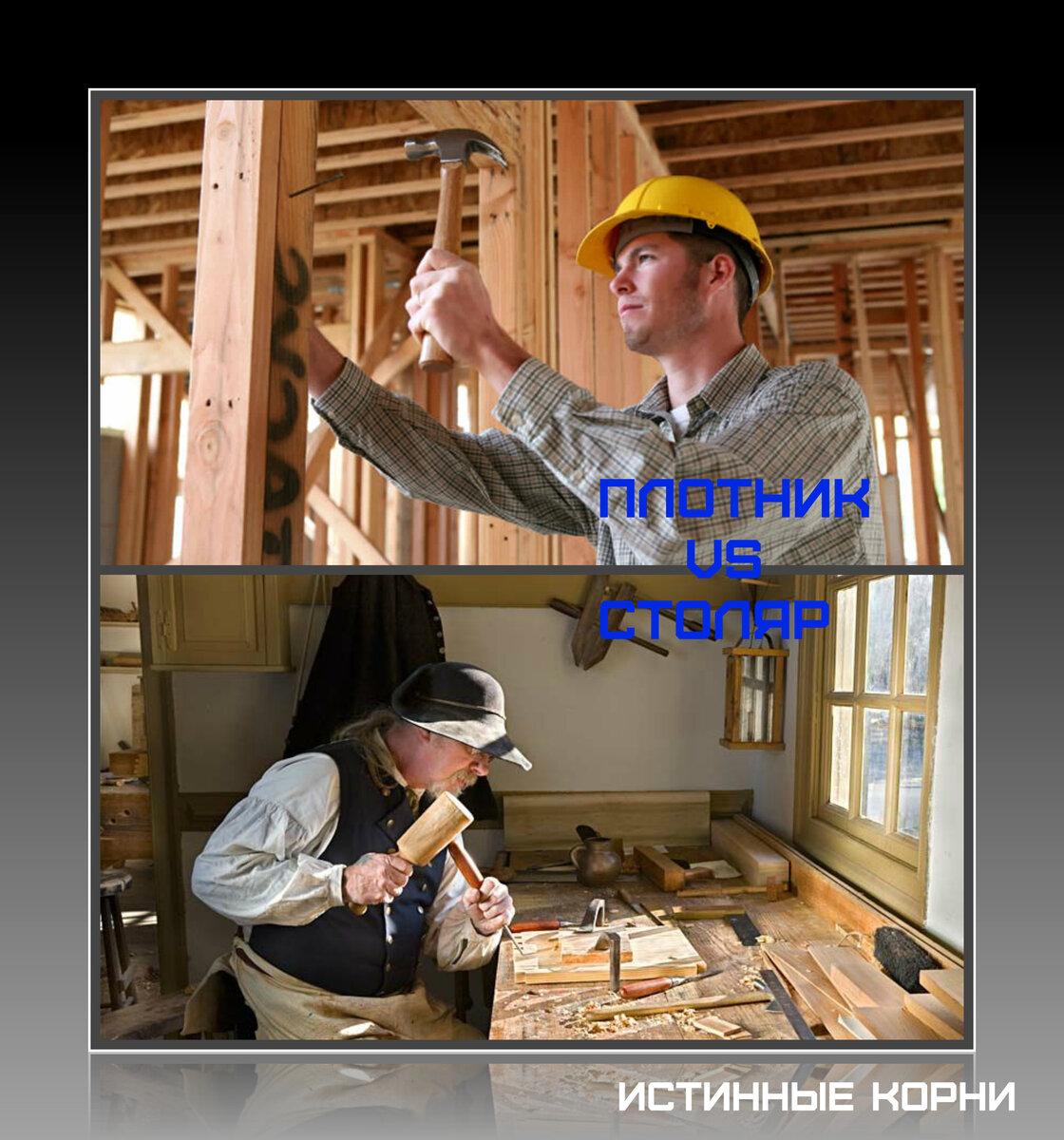 Чем отличается плотник от столяра