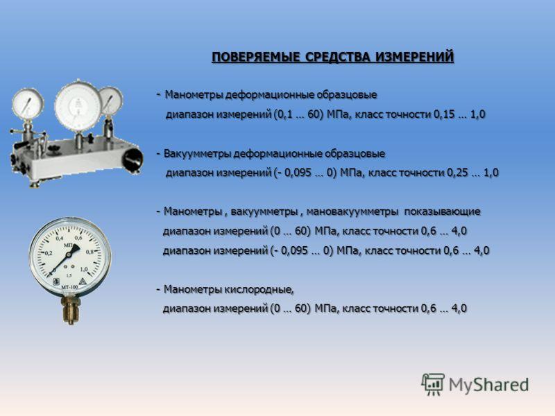 Классы точности образцовых и рабочих приборов - электрика и освещение