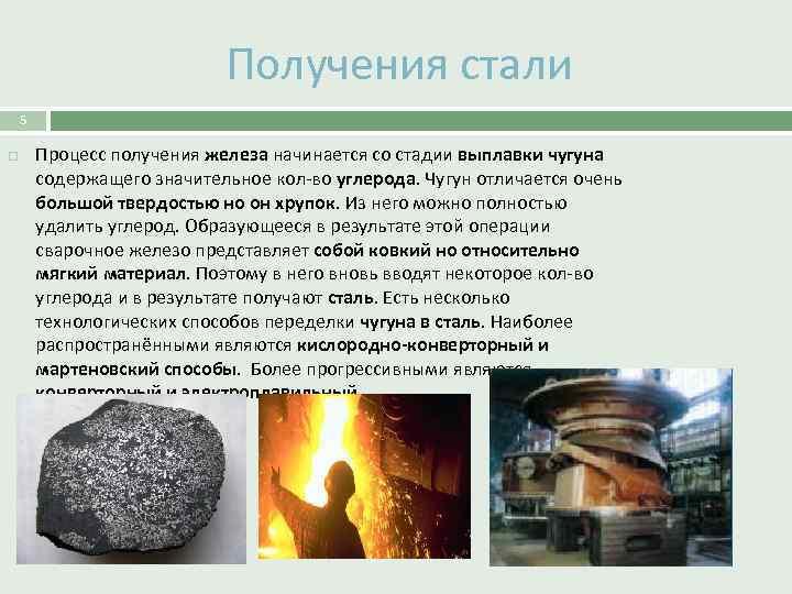 Мартеновский способ производства стали