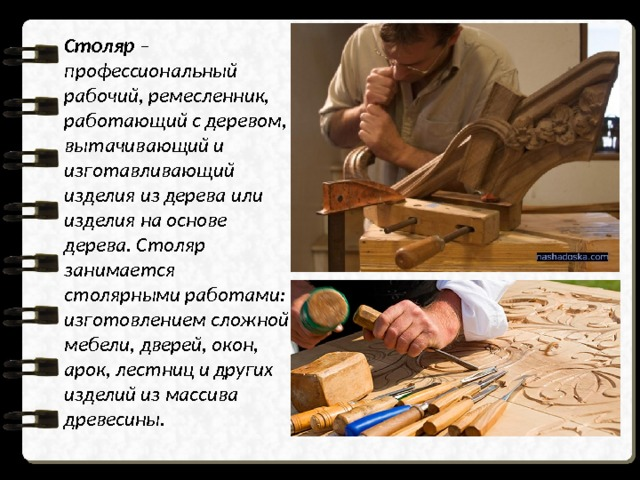 Чем отличается работа столяров от плотников