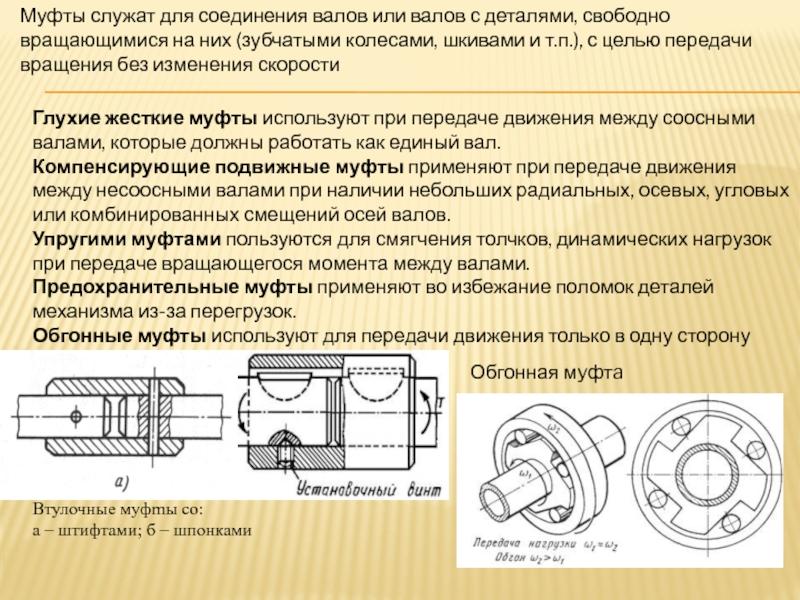 Как установить полумуфты у насоса и двигателя