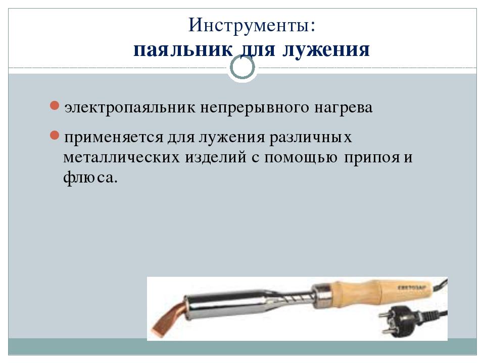 Химическое лужение металла. лужение жести.   metallopraktik.ru