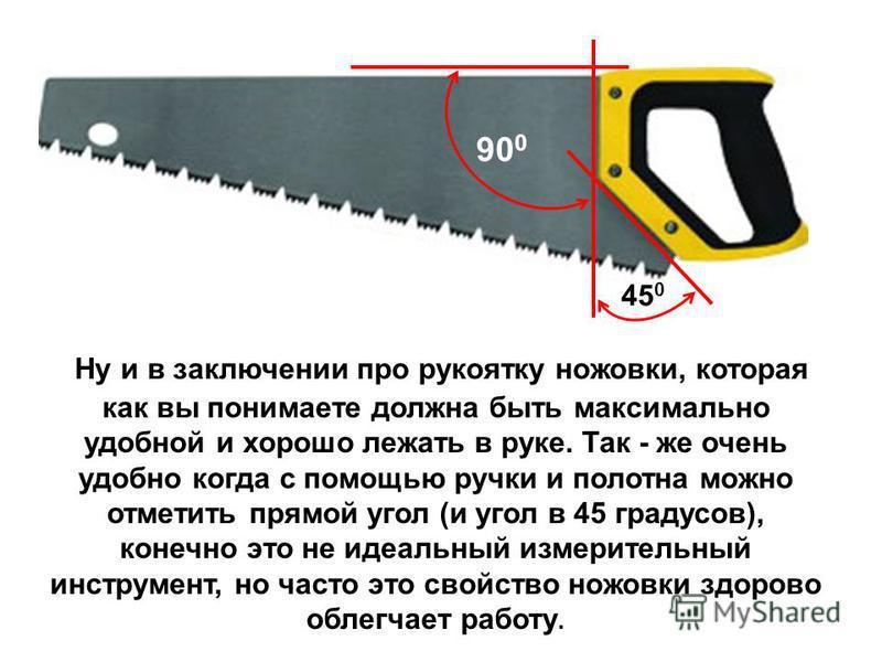 Ножовка по металлу: как взглянуть на привычное иначе