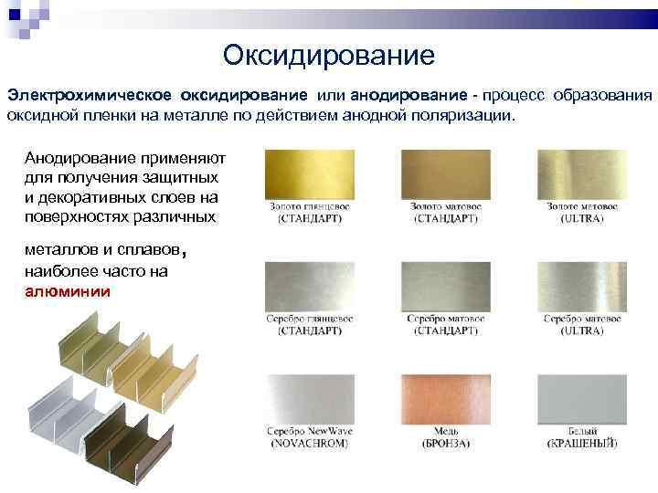 Оксидирование стали, титана, алюминия, виды оксидирования, технология, таблицы