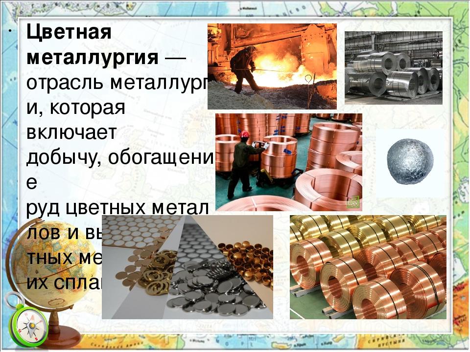 Роль черной металлургии в промышленности и экономике
