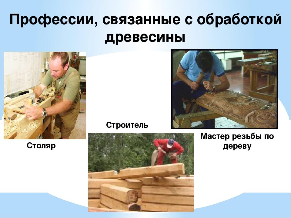 Чем отличается плотник от столяра. плотник-столяр и плотник: в чем отличие профессий? чем занимается плотник-столяр - здоровая спина