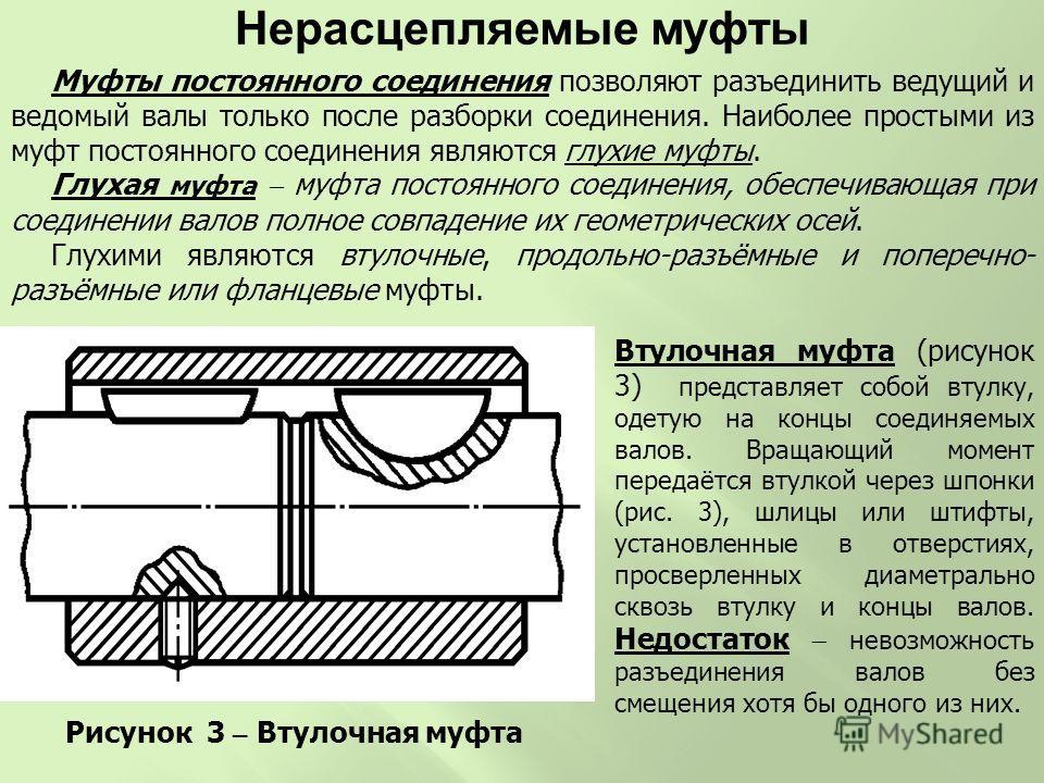 Муфты.область применения,классификация и выбор муфт.