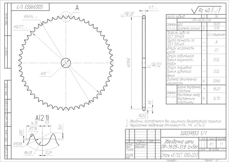 Гост 592-81 звездочки для пластинчатых цепей. методы расчета и построения профиля зубьев. предельные отклонения