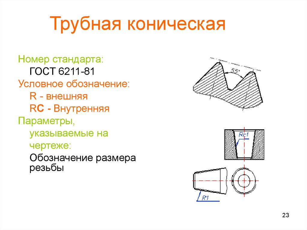 Инженерная графика   лекции   разъемные соединения. резьба   cadinstructor