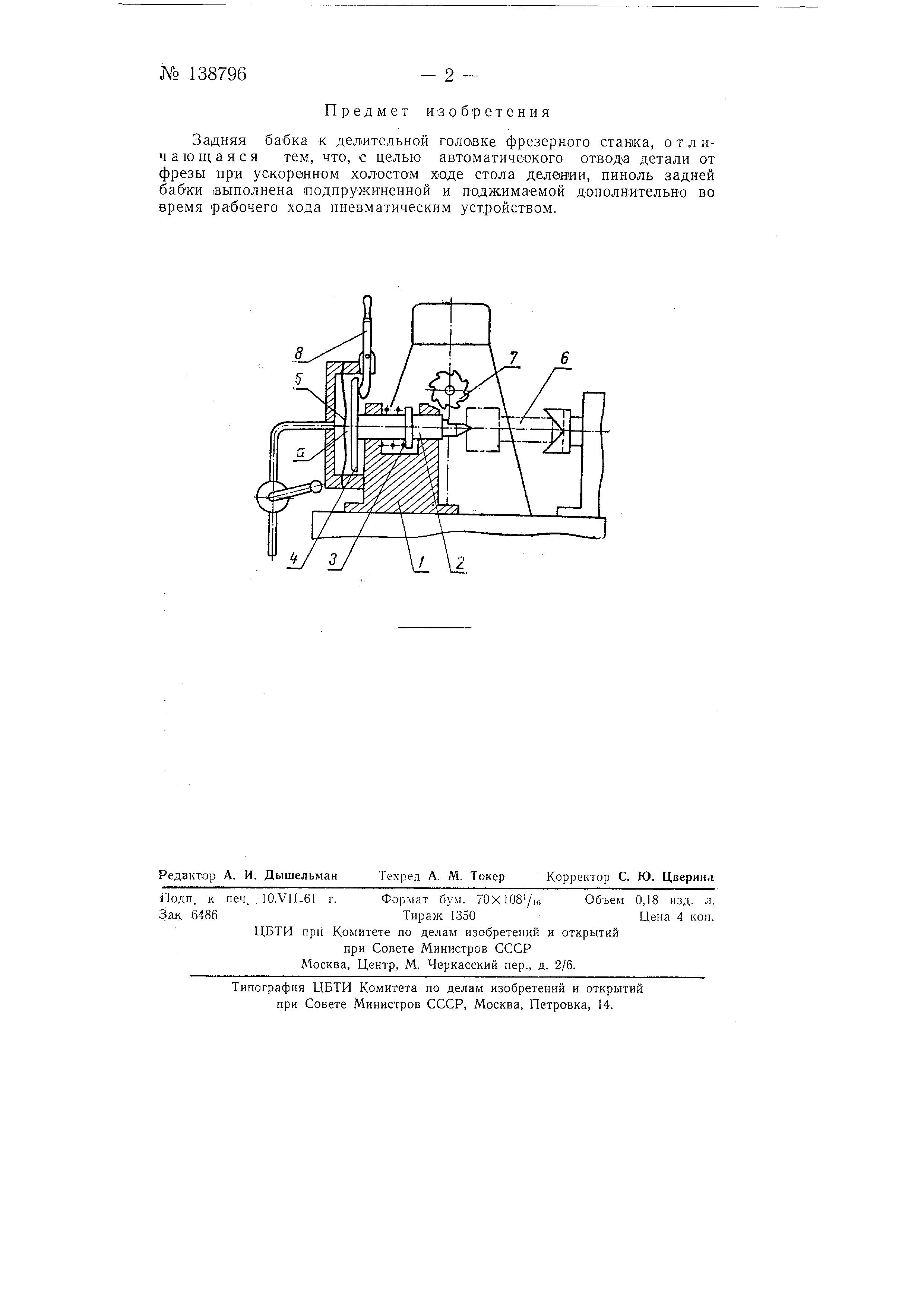 Оправки для фрезерных станков: виды оснасток, приспособлений
