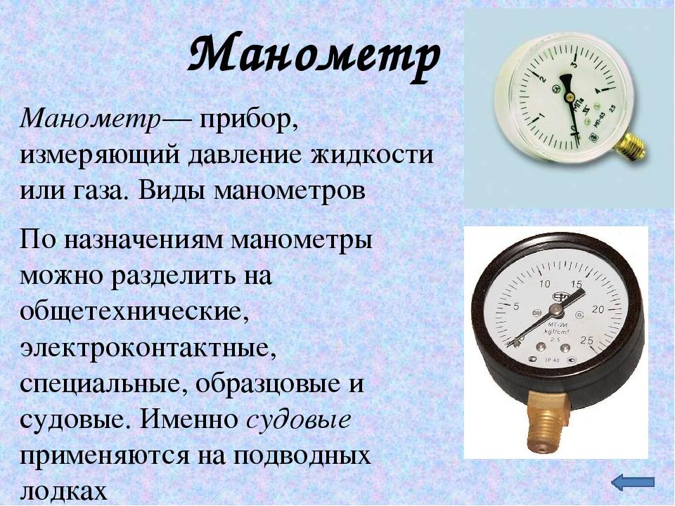 Манометр. виды и устройство. работа и применение. особенности