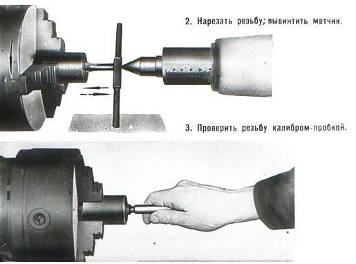 Нарезка резьбы на токарном станке: методы, инструмент