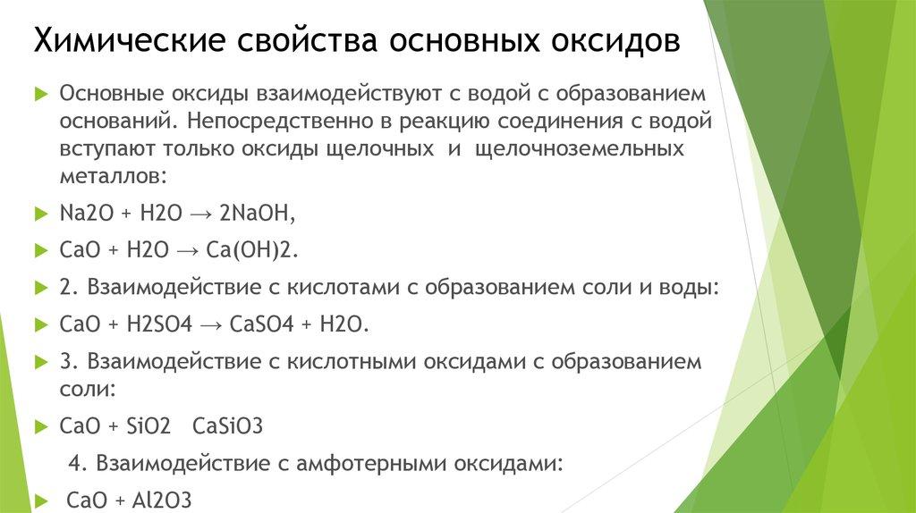 Оксиды. классификация, свойства, получение, применение.