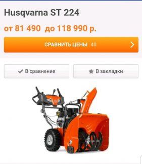 Снегоуборщик бензиновый husqvarna st261e