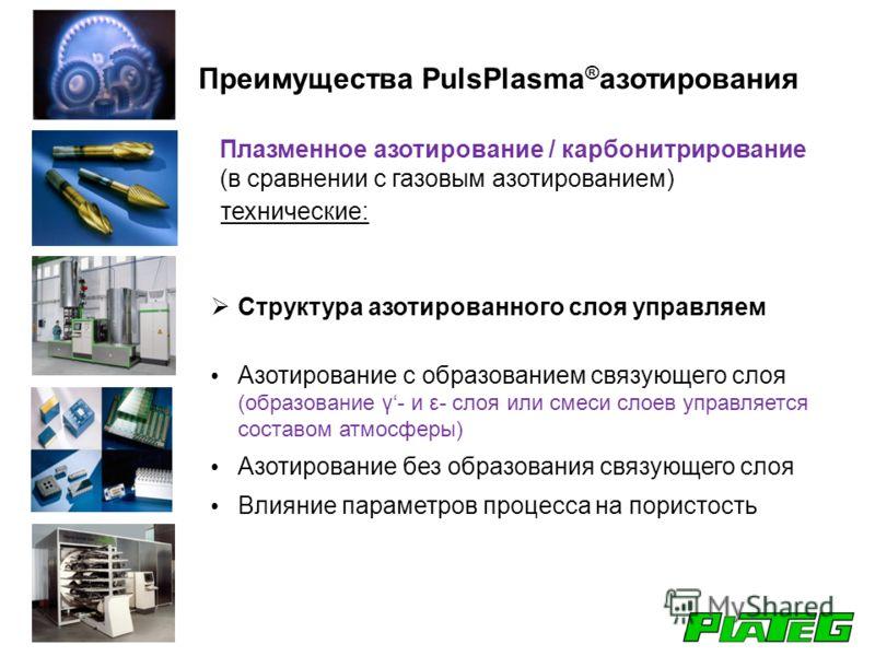 Карбонитрирование стали — технология, свойства, оборудование