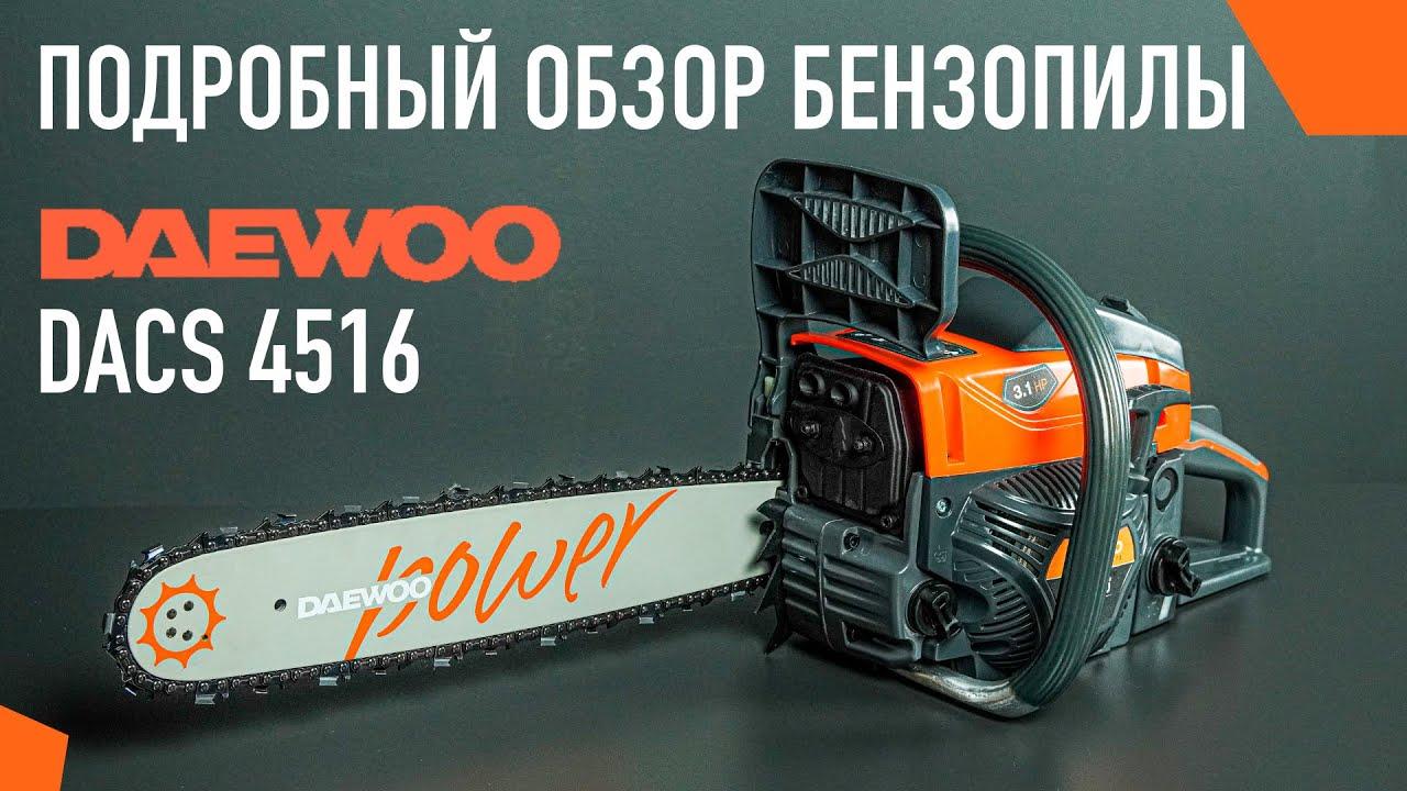 Бензиновые газонокосилки daewoo: обзор модельного ряда, цены и отзывы