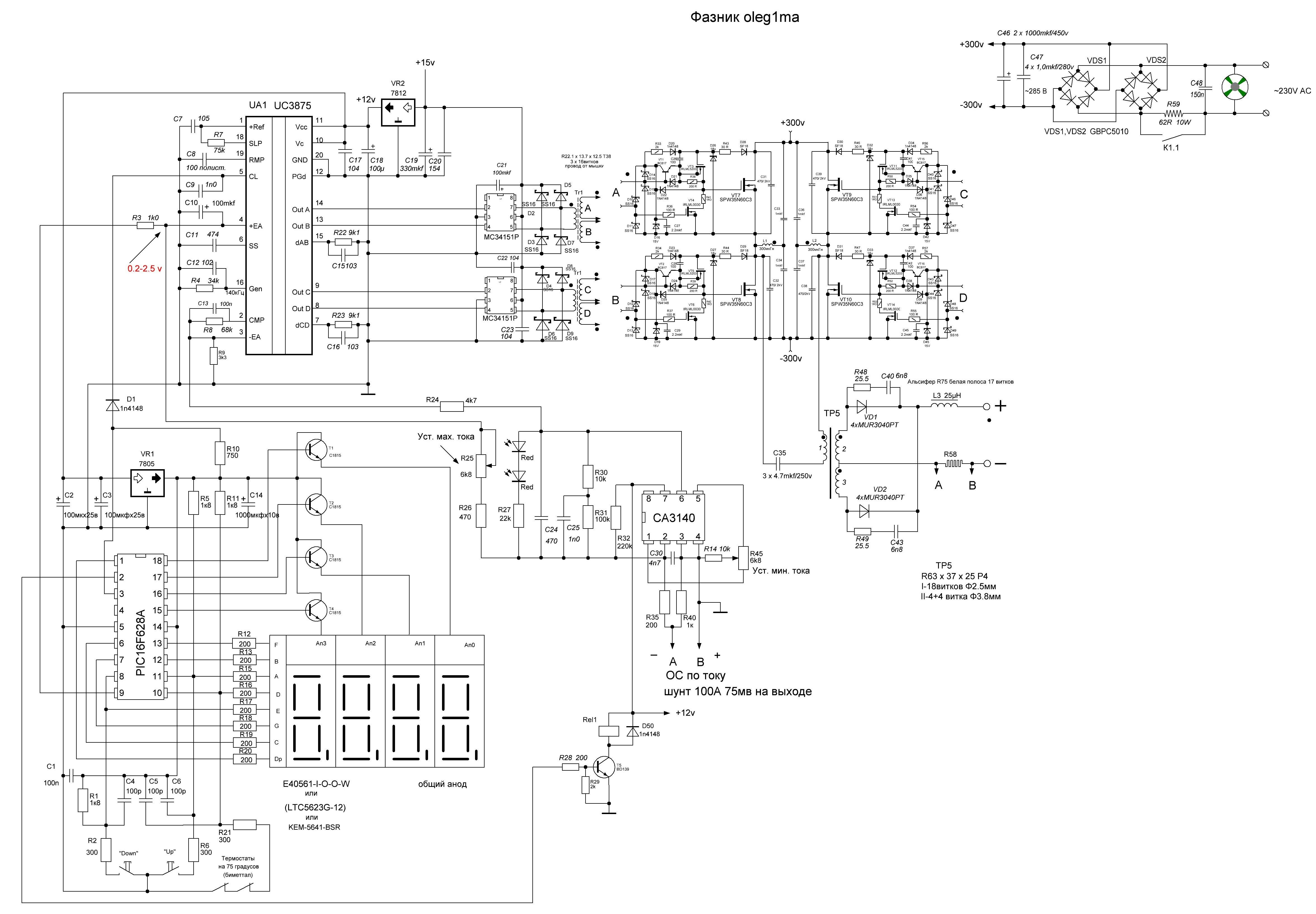 Схема сварочного инвертора, устройство основных модулей прибора, преобразующих входящий сигнал