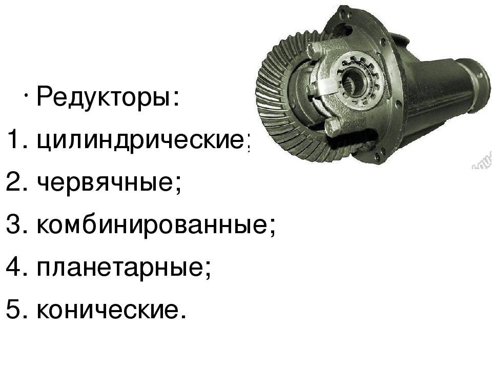 Редуктор: устройство, принцип работы, виды, назначение