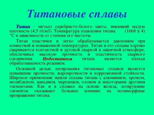 4.титановые сплавы. материаловедение: конспект лекций [litres]