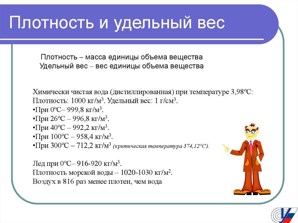 Формула нахождения удельного веса - moy-instrument.ru - обзор инструмента и техники