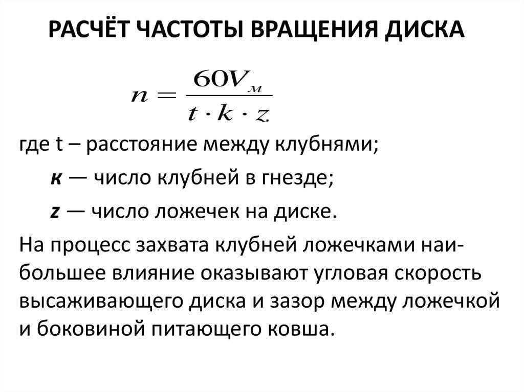 Частота вращения шпинделя определение, ряды и график частот определение, формула, расчет | строитель промышленник