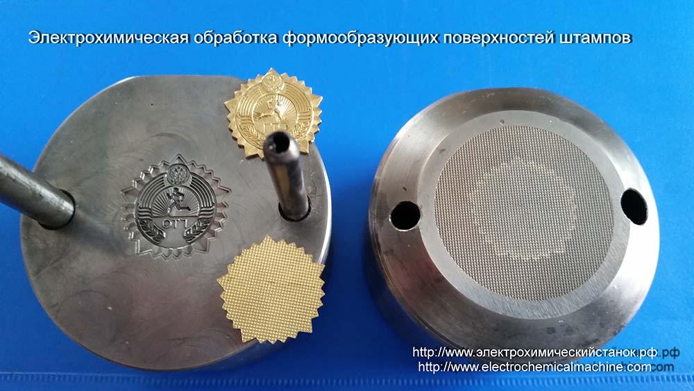 Сущность метода электрохимической обработки металлов