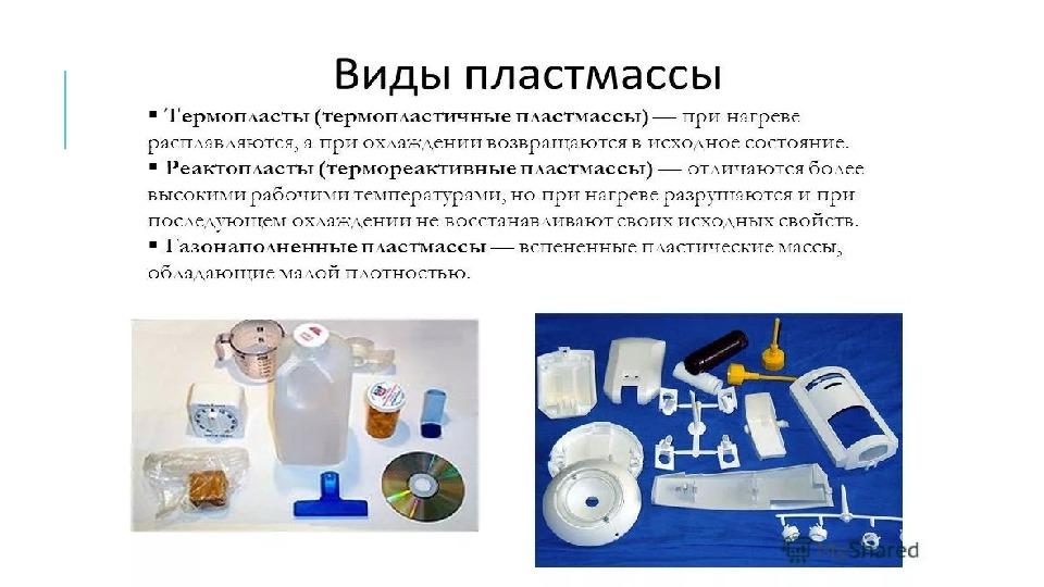 Особенности строения и свойств термопластичных полимеров